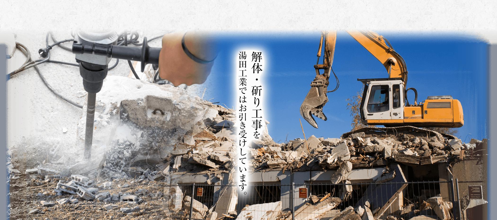 解体・斫り工事を湯田工業ではお引き受けしています。